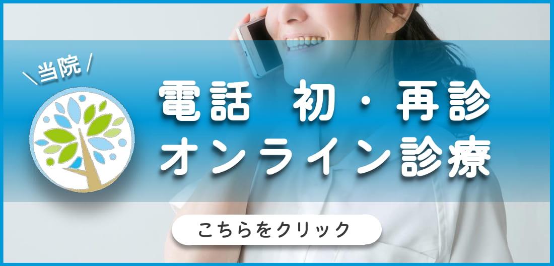電話再診、オンライン診療を希望される方